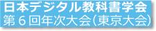 日本デジタル教科書学会